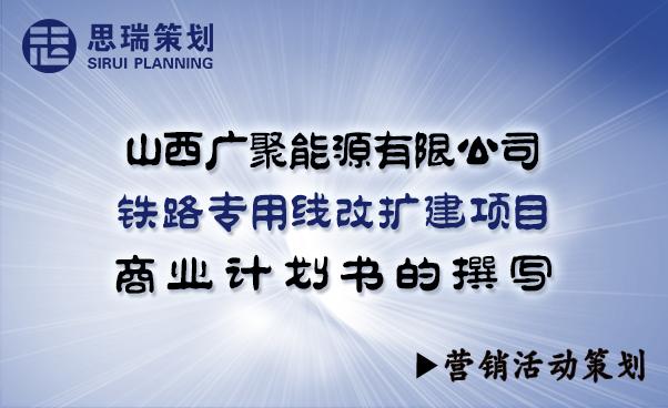 山西广聚能源有限公司铁路专用线改扩建项目商业计划书的撰写