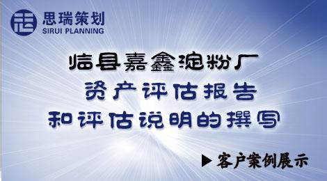 临县嘉鑫淀粉厂资产评估报告和评估说明的撰写